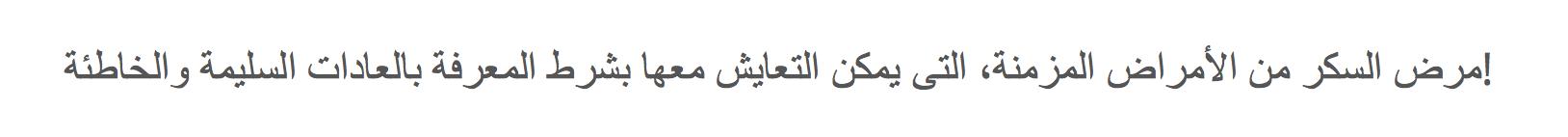 arabic-text-1
