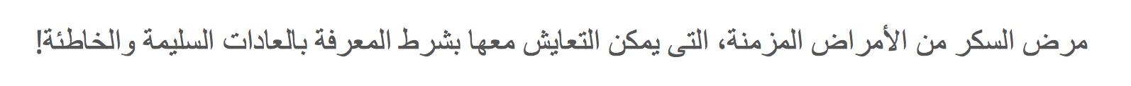arabic-text-2