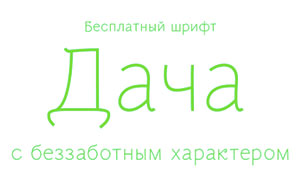 C417_font1